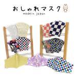 洗える 日本製 おしゃれマスク 立体型 布マスク 選べる 【レターパックライトは4つまで】