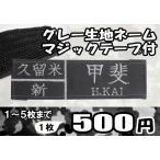 グレー生地ネームマジックテープ付 1枚〜5枚