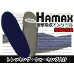HAMAX ハマックス インソール