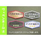 ワッペンネーム4(六角形)