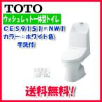 (送料無料)(在庫有)TOTO CES967#NW1 ウォシュレット一体型便器 HV 床排水 手洗い有り ホワイト
