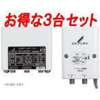 DXアンテナ CS / BS-IF・UHFブースター(33dB / 43dB共用形) GCU433D1 CS / BS-IF・UHF帯 【3台セット】