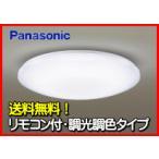 【在庫有・送料無料】パナソニック LSEB1072 LEDシーリングライト 〜12畳 調光・調色タイプ リモコン付