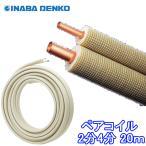 (在庫有)(送料無料)因幡電工 ペアコイル 2分4分 20m エアコン配管用被覆銅管 PC-2420