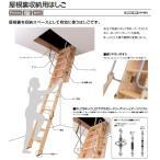 (キャッシュレス5%還元)(法人様宛限定)(送料無料)ウッドワン PHS158-B 屋根裏収納はしご 8尺タイプ