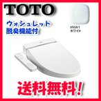 (在庫有)(送料無料)TOTO 便座 ウォシュレットBV2 TCF2221E NW1 ホワイト 脱臭機能付