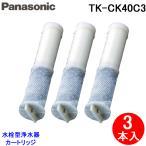 (送料無料)パナソニック TK-CK40C3 水栓型浄水器カートリッジ 3本入