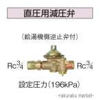 コロナ 石油給湯器部材 給水・給湯配管部材 水道配管用部材 直圧用減圧弁 UIB-10TX