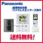 (送料無料)(在庫有)パナソニック VL-SWD210K テレビドアホン 録画機能付 ワイヤレスモニター子機付