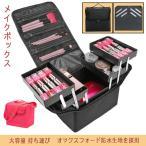 メイクボックス 大容量 コスメボックス メイク 化粧 収納 ボックス 使いやすい 大きめ 折り畳み設計 化粧ポーチ メイクポーチ 持ち運び