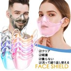 SALE!フェイスシールド 高透明マスク 正規品 品質保証 クリアマスク オシャレ マウスシールド フェイスガード 飛沫防止 透明 曇らない 軽量 軽い 医療 接客業
