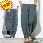 『期間限定半額』サルエルパンツ メンズ ロング ワイドパンツ ズボン 綿 パンツ ボトムス 男性 大きいサイズ リラックス パンツ カジュアル ナチュラル オシャレ