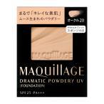 ショッピングマキアージュ 資生堂 マキアージュ ドラマティックパウダリー UV オークル20 自然な肌色 SPF25 PA+++ (レフィル) 9.3g