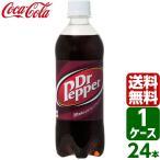ドクターペッパー PET 500ml 1ケース×24本入 送料無料