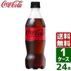 コカ・コーラ ゼロシュガー NiziU デザインボトル 500ml PET 1ケース×24本入 送料無料