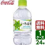 いろはす い・ろ・は・す 日本の天然水 ナチュラルミネラルウォーター 340ml PET 1ケース×24本入 送料無料