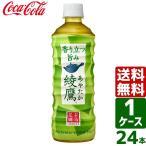 綾鷹  525ML PETx24