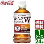 からだすこやか茶W 350ml PET 1ケース×24本入 送料無料