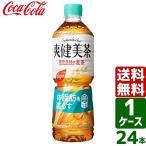 爽健美茶 健康素材の麦茶 600ml PET 1ケース×24本入 送料無料