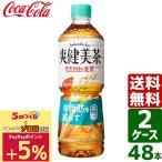 【2ケースセット】爽健美茶 健康素材の麦茶 600ml PET 1ケース×24本入 送料無料