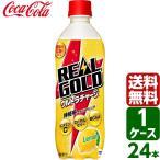 リアルゴールド ウルトラチャージ レモン 490ml PET 1ケース×24本入 送料無料