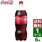 コカ・コーラ NiziU デザインボトル 1.5L PET 1ケース×6本入 送料無料