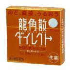 (第3類医薬品) 龍角散ダイレクト トローチ マンゴー 20錠