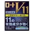 (第2類医薬品) ロートV11 (13mL)