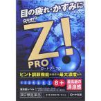 (第2類医薬品) ロートジープロC 12ml