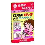 ポイント5倍(指定第2類医薬品) 口内炎パッチ 大正クイックケア (10枚)