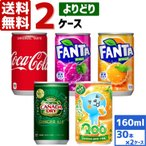 コカ・コーラ社製品 160ml 缶 よりどり 2ケース×30本入 送料無料 飲みきりサイズ ファンタ Qooクー ジンジャーエール ザ・タンサン