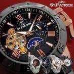 アウトレット 腕時計 メンズ 自動巻き ウォッチ スワロフスキー スケルトン ブランド アウトレット