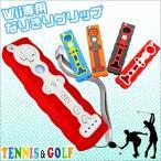 任天堂 Wii ゲーム コントローラーカバー ゴルフ テニス スポーツ 雑貨 アウトレット 訳あり