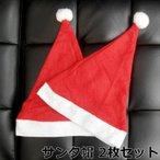 Yahoo! Yahoo!ショッピング(ヤフー ショッピング)クリスマス サンタ帽 2枚セット 帽子 ハット キッズ 子供 縫製不良 アウトレット 訳あり