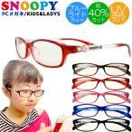 スヌーピー グッズ PCメガネ キッズ メガネ 子供 ブルーライトカット おしゃれ 軽量 小さめ 眼鏡 JIOS検査済み 専用ハードケース付 アウトレット 訳あり