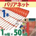 楽商事 バリアネット BNO-100 1m×50m巻(1本)