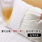 シーツ 寝具カバー スペイン製ピロープロテクター Lサイズ ピローケース 枕カバー パイル