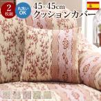 座布団カバー スペイン製クッションカバー 同色2枚組 45×45cmサイズ用 アンティーク レトロ エレガント