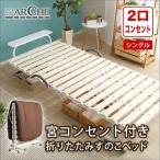 ベッド ベット 折畳ベッド 折りたたみベッド おりたたみベッド 宮コンセント付折りたたみすのこベッド Arche アルシュ