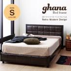 ベッド シングル レザー ヴィンテージ ghanaガーナ ベッドフレーム ダークブラウン
