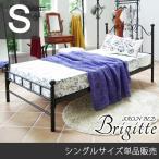 シングル ベッド ブリジットベッド ※マットレス別売