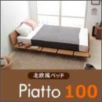 ベッド シングル ステージベッド Piatto/ピアット 北欧ナチュラルカントリー