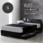 ベッド シングル 引出し収納付きベッド RUESルース ブラック
