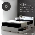 ベッド ダブル 引出し収納付きベッド RUESルース ホワイト