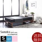 ベッド シングル フロアベッド タモ材突板 ナチュラルスタイル ヘッドボード