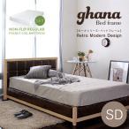 ベッド セミダブル レザー ヴィンテージ ghanaガーナ ナチュラル ノンフリップレギュラーセット