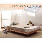 ベッド セミダブル ベット ローベッド おしゃれ ノンフリップレギュラーマットレス付ベッド ピアット マットレス97cm シンプル カジュアル