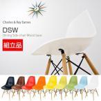 イームズ DSWサイドシェルチェア 簡単組立 ダイニングチェア ダイニングチェアー パーソナルチェア チェア 椅子 いす イス※箱痛みアウトレット品※