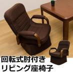 高座椅子 シート回転 肘付 パーソナルチェア リクライニング 完成品