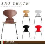 アルネ・ヤコブセンの名作 ANT CHAIR/アントチェア 完成品